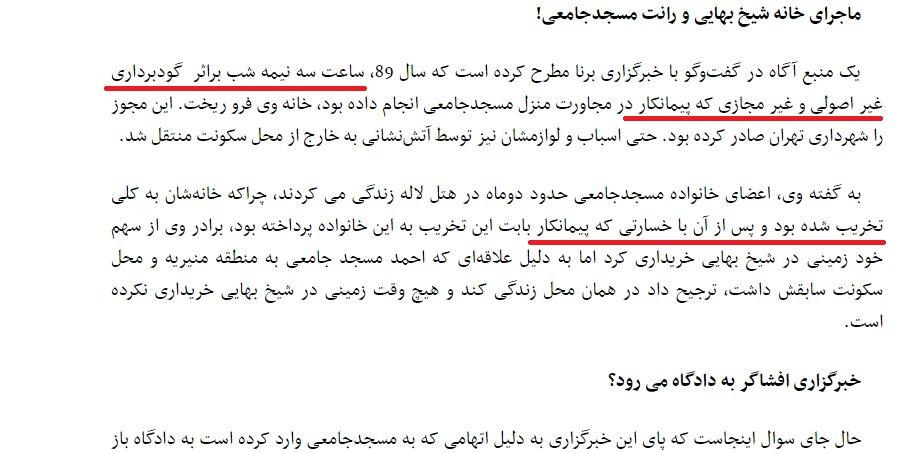دروغ پردازی خبرگزاری فارس با تحریف گزارش خبرگزاری برنا/ کذب نویسی با 189 میلیون!