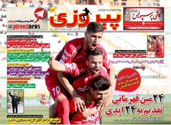 آرشیو روزنامه های ورزشی