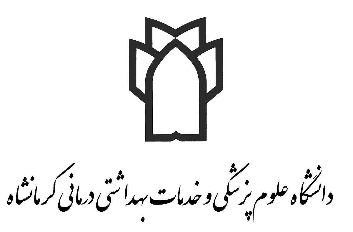 1200px-دانشگاه_علوم_پزشکی_و_خدمات_بهداشتی_درمانی_کرمانشاه