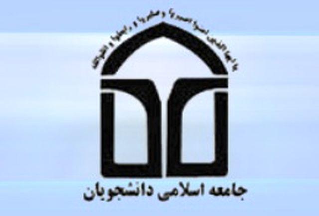 آغاز برگزاری همایش«گفتمان پیشرفت اسلامی» از امروز