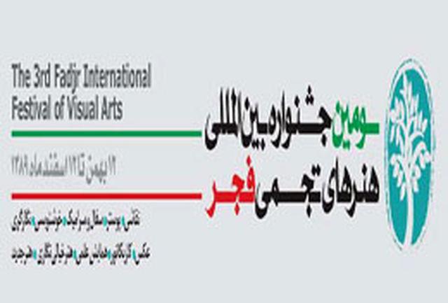 همایش علمی سومین جشنواره بینالمللی هنرهای تجسمی فجر برگزار میشود