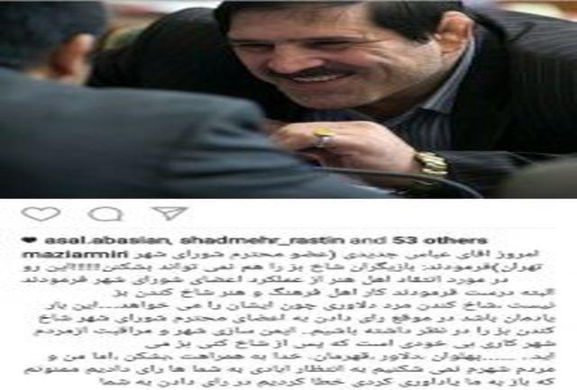 واکنش تند مازیار میری کارگردان سینما به اظهارات عباس جدیدی