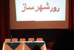 برگزاری همایش بزرگداشت روز شهرساز در بندرعباس