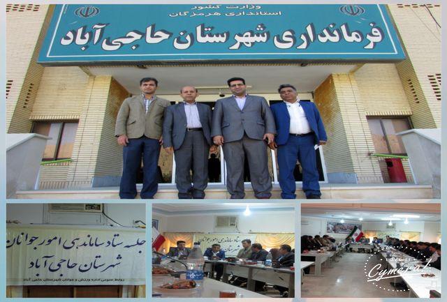 برگزاری پنجمین جلسه ستاد ساماندهی امور جوانان شهرستان حاجی آباد