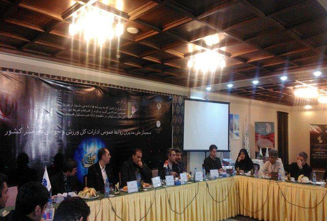 سخنرانی مدیرعامل خبرگزاری برنا در سمینار روابط عمومی ها