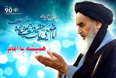 پخش مستقیم بیانات رهبری در سالگرد رحلت امام از رادیو ایران