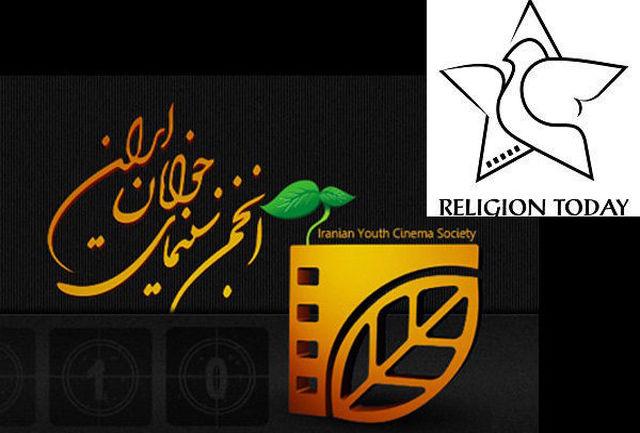 حضور ایران در جشنواره «مذهب امروز» ایتالیا