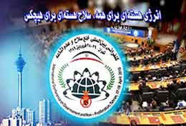 دومین همایش بینالمللی خلع سلاح و عدم اشاعه 22 و 23 خرداد