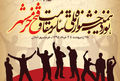 برگزیدگان نوزدهمین جشنواره ملی تئاتر مقاومت- فتح خرمشهر معرفی شدند