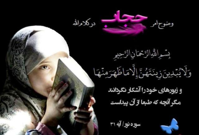 نتیجه تصویری برای حجاب و عفاف