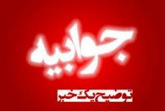 جوابیه اداره آب و فاضلاب شهرستان چابهار