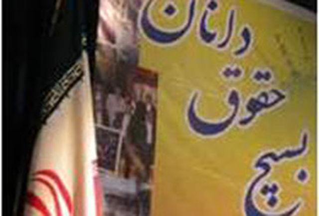 سازمان بسیج حقوقدانان تکذیب کرد