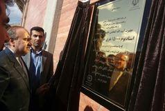 استادیوم ۱۵ هزار نفری غدیر بیرجند توسط دکتر سلطانی فر افتتاح شد