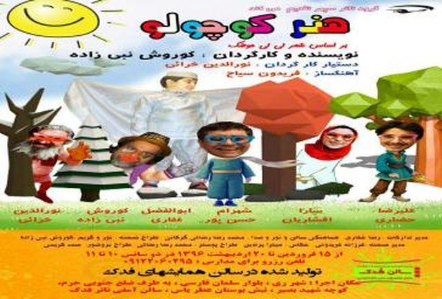 نمایش «هنر کوچولو» در شهرری به روی صحنه رفت