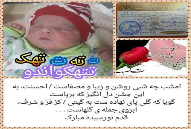 صدور کارت بیمه ورزشی برای  یک نوزاد لرستانی
