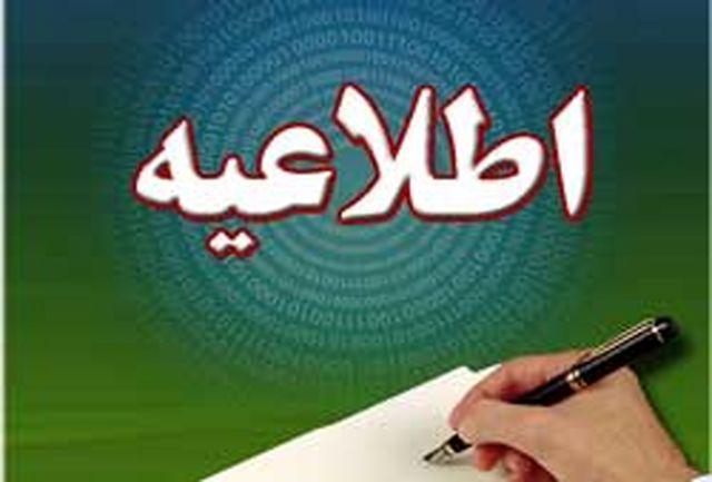 تعطیلی اماکن ورزشی گیلان بمناسبت شبهای قدر و شهادت حضرت علی ( ع )