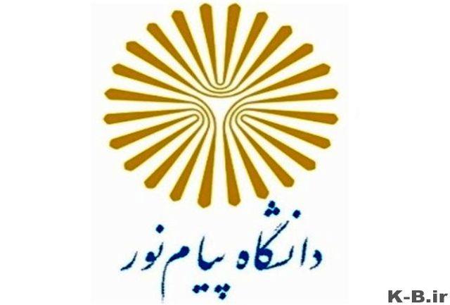 گسترش همکاری دانشگاه پیامنور بوشهر و پارک علموفناوری خلیجفارس