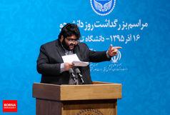 جالب ترین سخنرانی دانشجویی در حضور رییس جمهوری/ ببینید