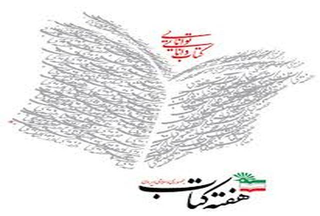 20 نمایشگاه کتاب در 20 منطقه تهران برپا می شود