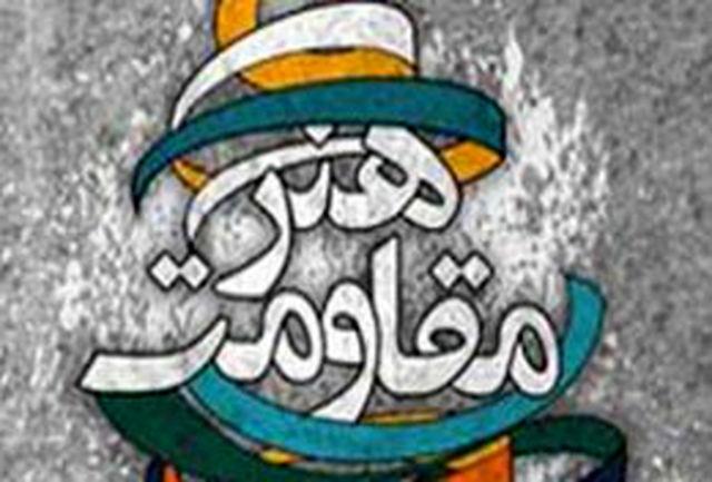 یکم آبان آخرین مهلت شرکت انیمیشنها در جشنواره هنر مقاومت