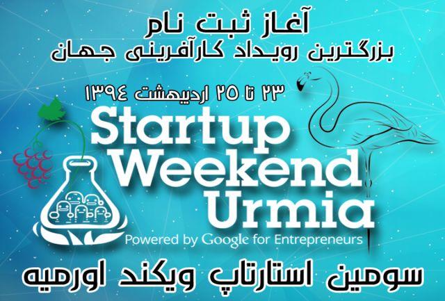 برگزاری سومین رویداد کارآفرینی استارتاپ ویکند ارومیه