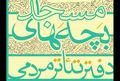 آثار راه یافته به جشنواره تئاتر بچه های مسجد مشخص شد