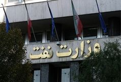 واکنش وزارت نفت به خبر استخدام دختر نماینده