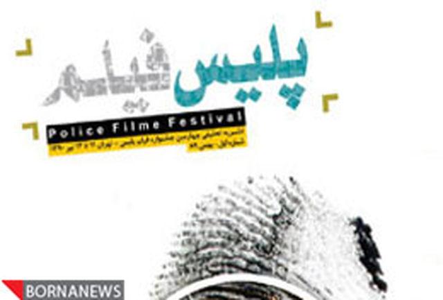 حضور 51 فیلم سینمایی در چهارمین جشنواره فیلم پلیس