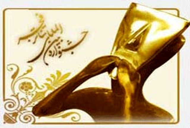 اعلام آثار بخش پایاننامههای برتر دانشجویی جشنواره تئاتر فجر