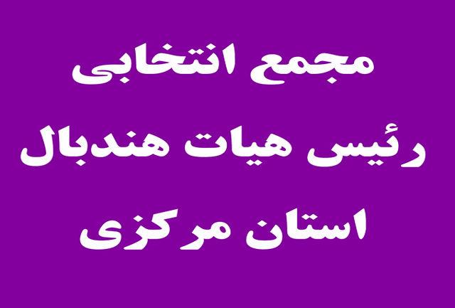 مجمع انتخاباتی هیات هندبال استان مرکزی برگزار می شود