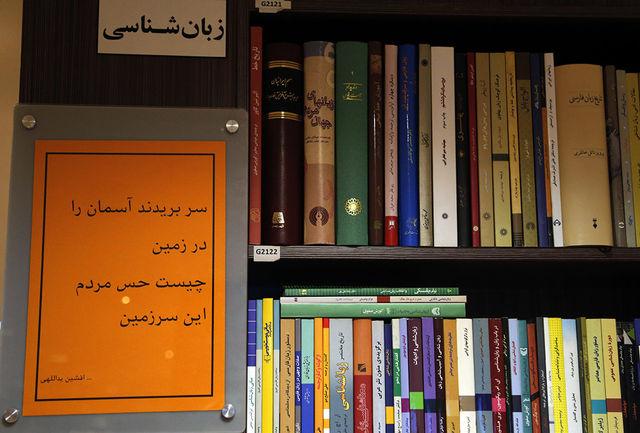 241عنوان کتاب در شمارگان 219 هزار نسخه در گلستان به چاپ رسیده است