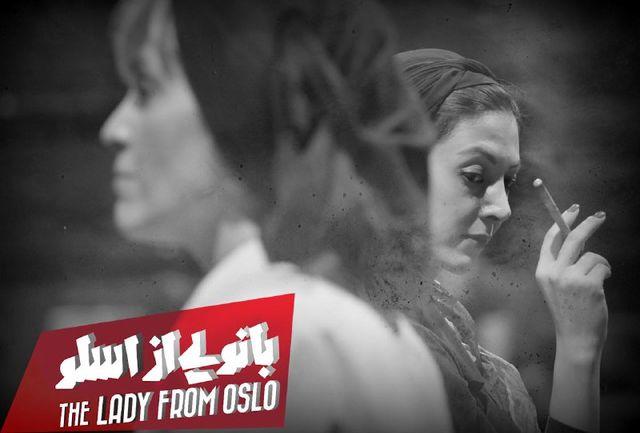تخفیف دانشجویی در هفته اول اجرای «بانویی از اسلو»