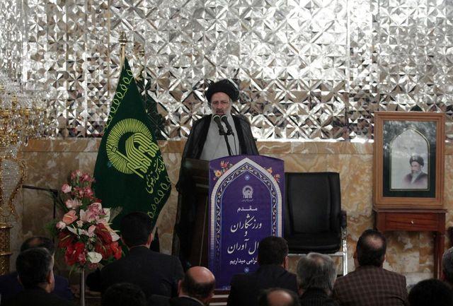 پیام تولیت آستان قدس رضوی در پی اقدام تروریستی تهران