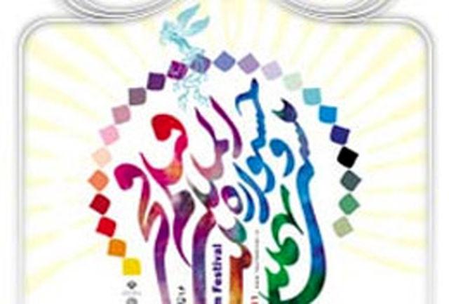 افزایش یک سانس اکران و انتقال اختتامیه جشنواره به 27 بهمن