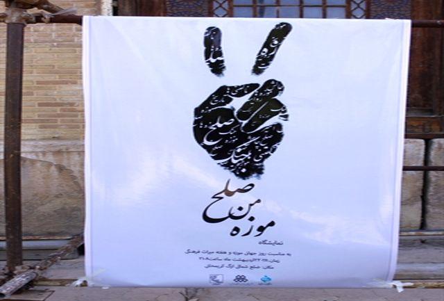 نمایشگاه «صلح، من و موزه» در ارگ کریمخان افتتاح شد