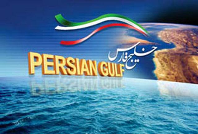 مجامع علمی دنیا نام خلیج فارس را پذیرفتهاند