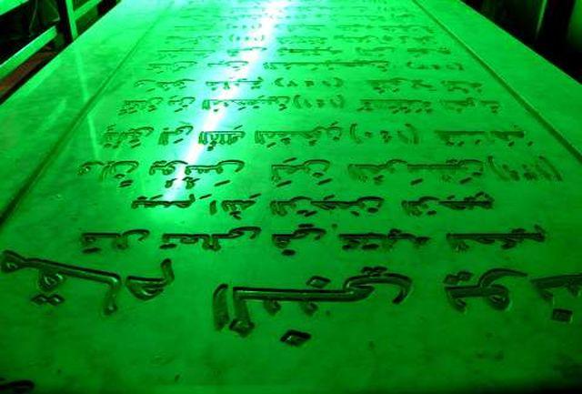 نبش قبر آرامگاه حضرت یونس(ع)