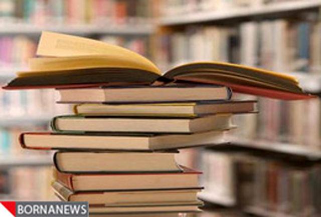 نمایشگاه دستاوردهای دانشگاهها و پژوهشگاهها در حوزه نشر کتاب