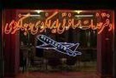 تعلیق و لغو فعالیت 18 دفترخدمات مسافرتی در گلستان