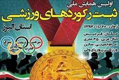 درخشش ورزشکاران استان در مسابقات کشوری ثبت رکورد ورزشی