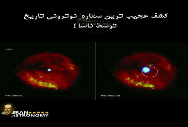کشف عجیب ترین ستاره نوترونی تاریخ