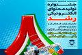 فراخوان هشتمین جشنواره تولید محتوای الکترونیکی دانش آموزان و معلمان
