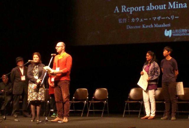 تقدیر ویژه جشنواره «یاماگاتا» از مستند کاوه مظاهری
