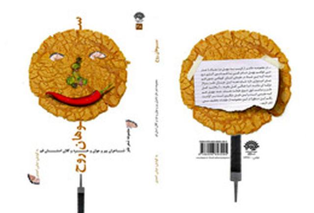 مجموعه اشعار طنز پردازان استان قم منتشر شد