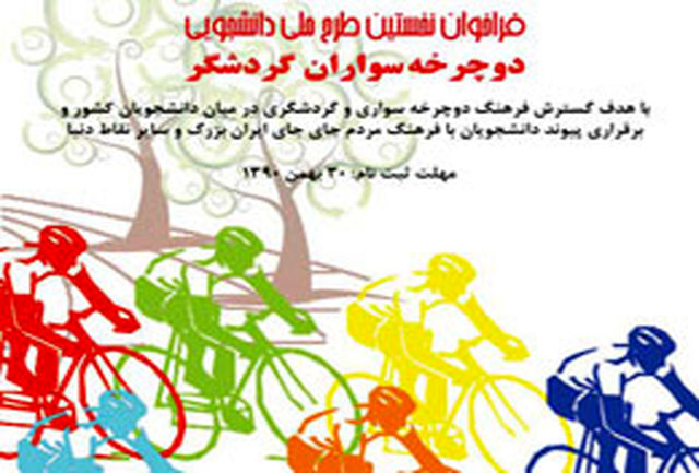 گردشگران دوچرخه سوار مسیر تهران- قم را رکاب زدند