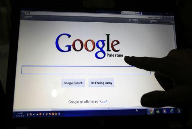گوگل، «فلسطین» را به رسمیت شناخت