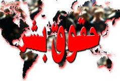 هفتمین دور گفتوگوهای حقوق بشری ایران و سوئیس