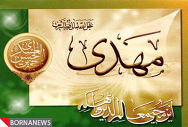 چند ایرانی نام «مهدی» را بر شناسنامه خود ثبت کردهاند
