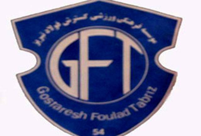 تغییرات جدید در باشگاه گسترش فولاد تبریز