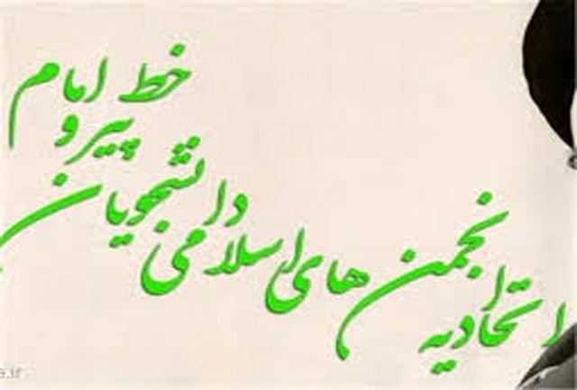 اتحادیه انجمنهای اسلامی دانشجویان پیرو خط امام بیانیه صادر کرد